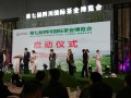 2018第七届四川国际茶业博览会盛大开幕